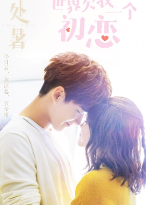 image of drama Lucky's First Love (2019) [CDRAMA]